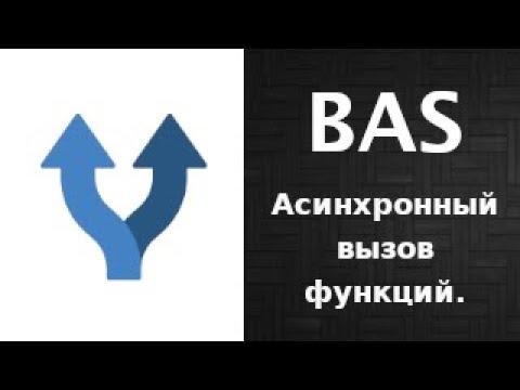 Асинхронный вызов функций в BAS Улучшенная многопоточность