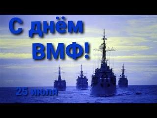 С днём ВМФ! 25 июля день ВМФ. Красивое поздравление .