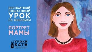 Как нарисовать портрет мамы красками гуашью, бесплатный пошаговый урок для детей от 7 лет