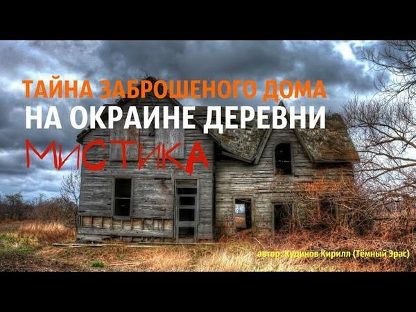 ТАЙНА ДОМА НА ОКРАИНЕ ДЕРЕВНИ Мистика Необъяснимое Автор Кудинов Кирилл Тёмный Эрас