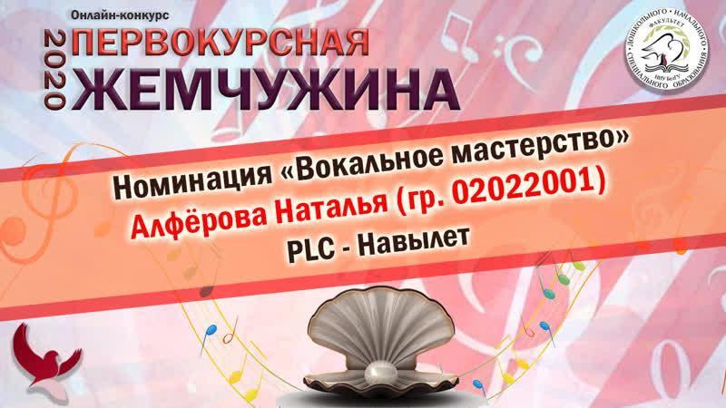 Алфёрова Наталья гр 2022001 PLC Навылет