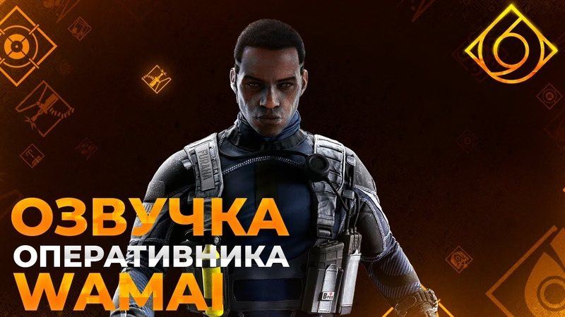 Озвучка оперативника Wamai R6SCLUB RUS