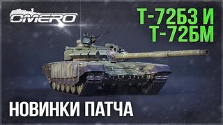 ОБТ РОССИИ! Т-72Б3 обр.11/16 и Т-72Б (1989) в WAR THUNDER