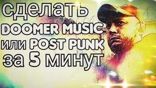 Сделать Doomer Music на телефоне за 5 минут? изи Post Punk
