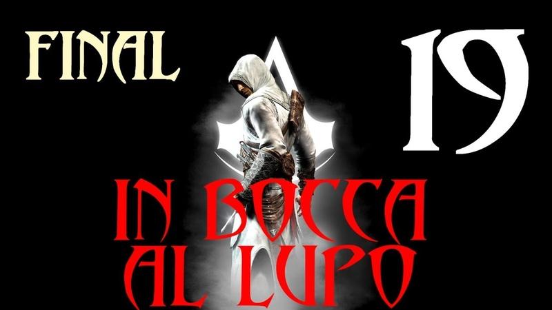 Assassin's Creed 2 no comment 19 IN BOCCA AL LUPO
