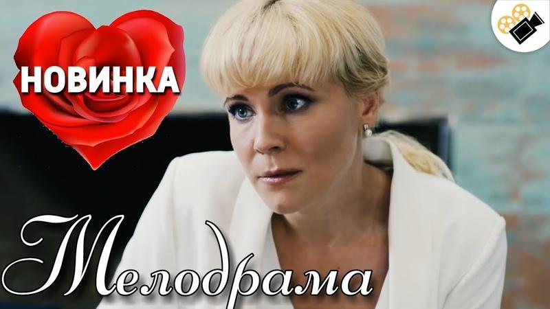 ЭТУ ПРЕМЬЕРУ ЖДАЛИ ВСЕ НОВИНКА Моя Звезда Русские мелодрамы новинки сериалы hd кино