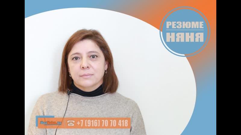 Няня Домработница