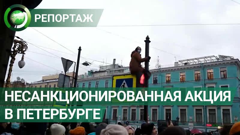 Тиктокеры так и не смогли стать декабристами на протестах в Петербурге ФАН ТВ