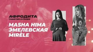 MASHA HIMA, ЭМЕЛЕВСКАЯ, MIRÈLE — АФРОДИТА   TOASTER CYPHER #2
