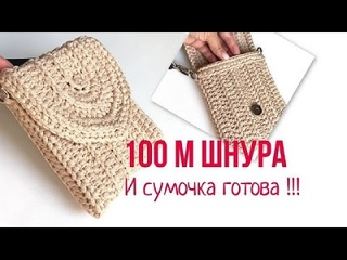 От заказов нет отбоя 🤩 | Сумка из шнура крючком | Soft Decor - Татьяна Чакур