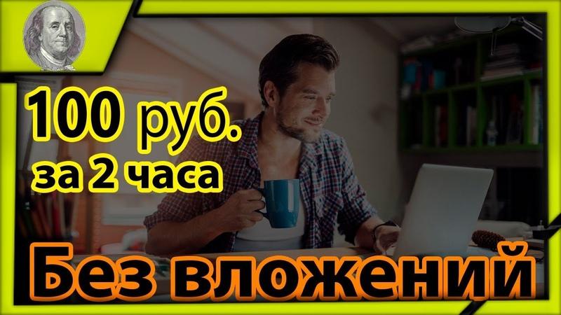 Как быстро заработать 100 рублей на киви или телефон. Биржа еТХТ