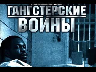 Гангстерские войны / State Property 2 (2005)