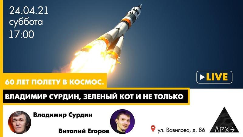 Лекция Владимира Сурдина Есть ли жизнь на Венере