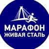 "МАРАФОН ""ЖИВАЯ СТАЛЬ"""