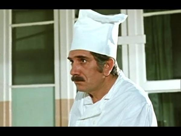 Приехали на конкурс повара Арменфильм 1977 Комедия Золотая коллекция