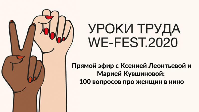 WE FEST 2020 Прямой эфир с Ксенией Леонтьевой и Марией Кувшиновой 100 вопросов про женщин в кино