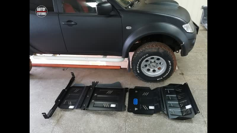 MMC L200. Установка защитного комплекта сталь 3мм