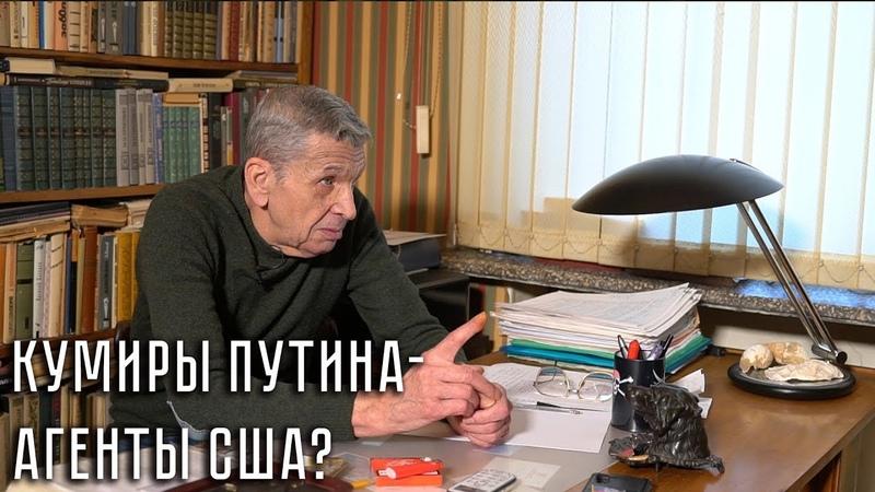 Кумиры Путина агенты США ЮрийНиколаевичЖуков АлександрСолженицын ЛюдмилаАлексеева