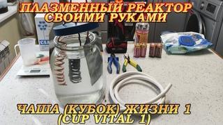 Плазменный реактор своими руками | Чаша (Кубок) жизни 1 (Cup Vital 1 Мехран Кеше)