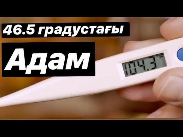 Адамзаттың мүмкіншілік шегі Дене ыстығы 46 градустан жоғары көтерілген адам Қызықты факт
