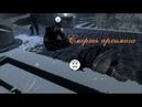 Skyrim Загадочный голос может быть это дракон Часть 5 При финальная серия
