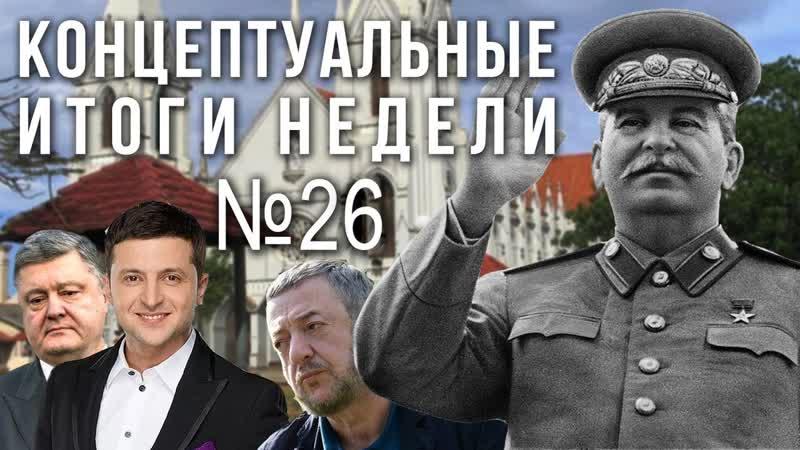 Нужен Сталин что будет делать Зеленский опус Лунгина снят с ММКФ