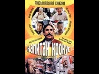 Капитан Крокус и тайна маленьких заговорщиков. 1991