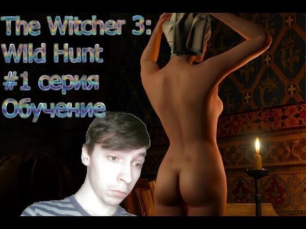 The Witcher 3 Wild Hunt Прохождение Дикие Гули 1 серия