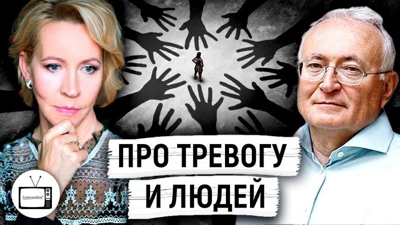Как превратить тревогу в источник позитивной энергии Леонид Кроль Татьяна Лазарева