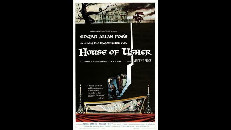 Дом Ашеров House of Usher 1960 Роджер Корман