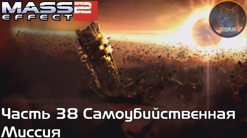 Mass Effect 2 прохождение часть 38 Самоубийственная миссия