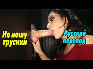 ПОРНО С ПЕРЕВОДОМ Tia Cyrus gloryhole [порно на русском секс анал mom anal мамка инцест минет сосет разговор cumshot сперма xxx]