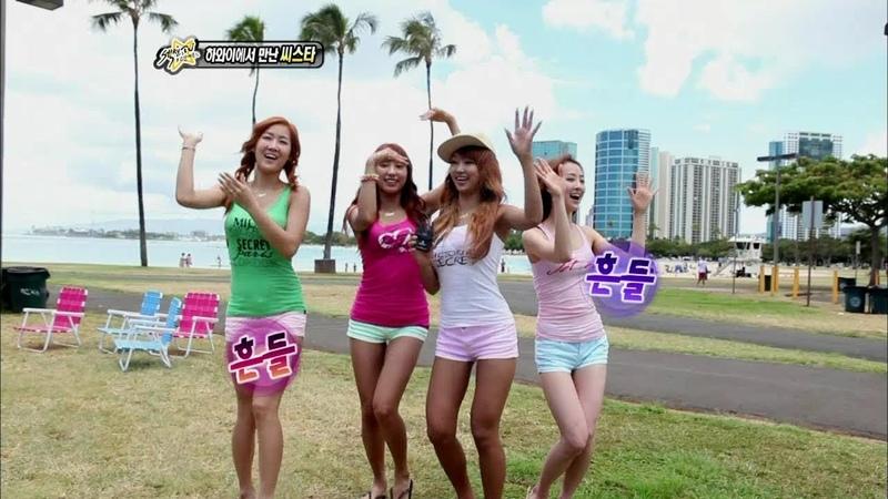 【TVPP】SISTAR - Summer Date in Hawaii, 씨스타 - 하와이에서 더 돋보인 씨스타와의 신나는 여름 데이5