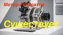Двигатель-Генератор свободной энергии существует. Для свободного копирования.
