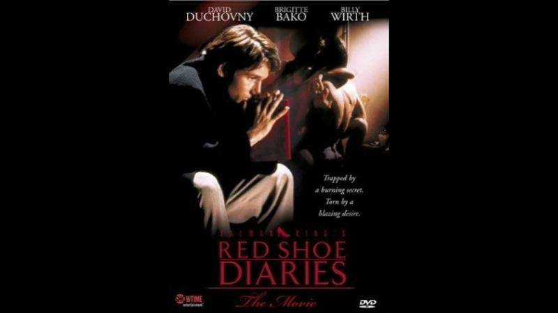 Дневники Красной Туфельки 1992