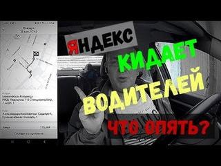Яндекс кидает водителей. Что опять?