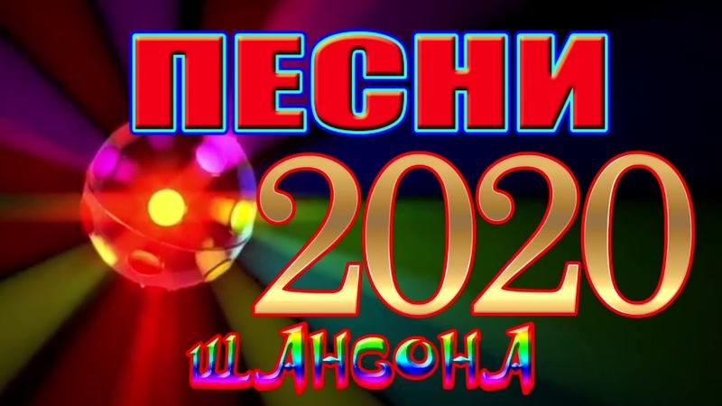 Песни лучшие 💕 Сборник 2020 Красивые песни шансона о любви.