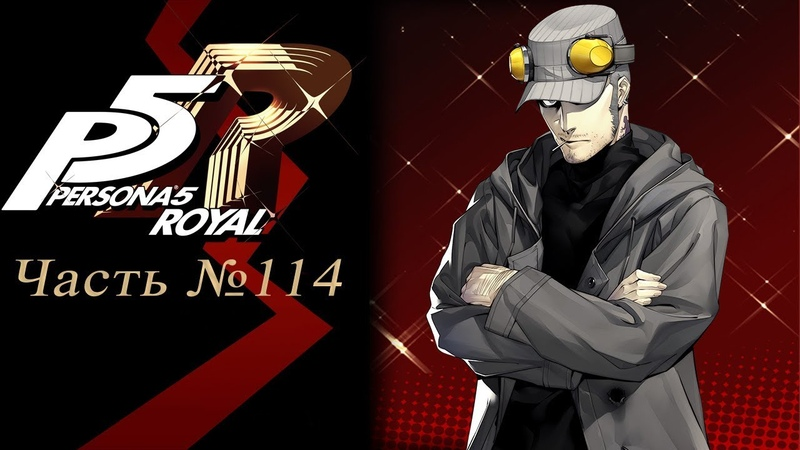 Persona 5 The Royal Часть №114 Iwai 7 Yusuke 8 9