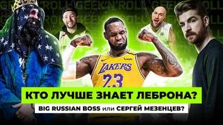 Geek'n'Roll#1 Lebron edition: Сергей Мезенцев, Big Russian Boss, Виктор Павленко