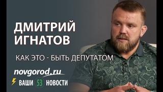 Людские истории - Дмитрий Игнатов