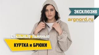 Куртка с Брюками из льна / Интернет магазин