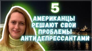 После 12 ЛЕТ в США она ВЕРНУЛАСЬ в Россию – Полиция и Антидепрессанты - Часть 5