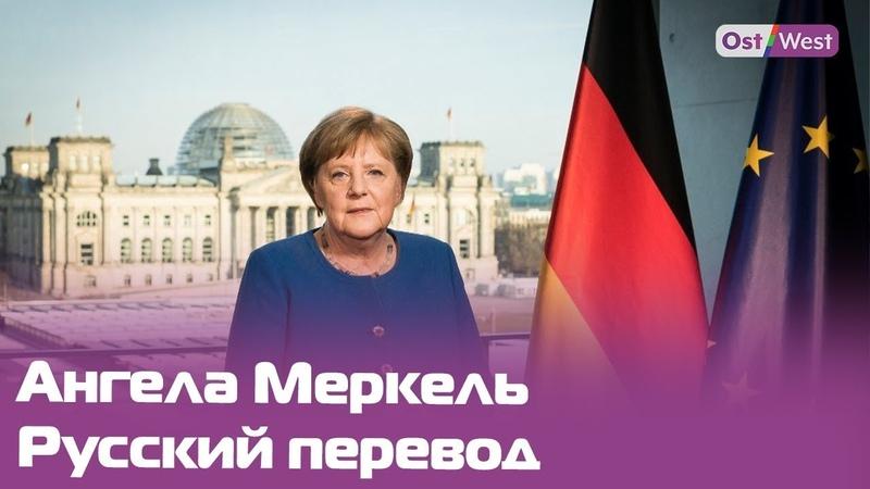 Вторая волна и новые ограничения Ангела Меркель дает пресс конференцию