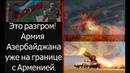 Это разгром! Армия Азербайджана уже на границе с Арменией, в войне за Карабах переломный момент!