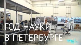 Наноспутники, электрокары, суперкомпьютеры. Год науки в Петербурге