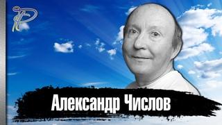 Александр Числов. Как сложилась судьба мастера эпизода.