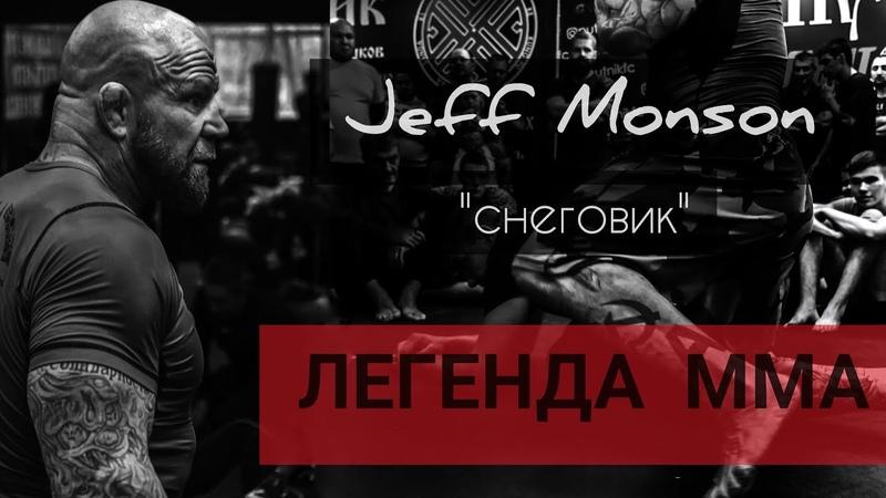 Джефф Снеговик Монсон Легенда ММА о любви к хоккею и самом сложном сопернике в жизни каждого