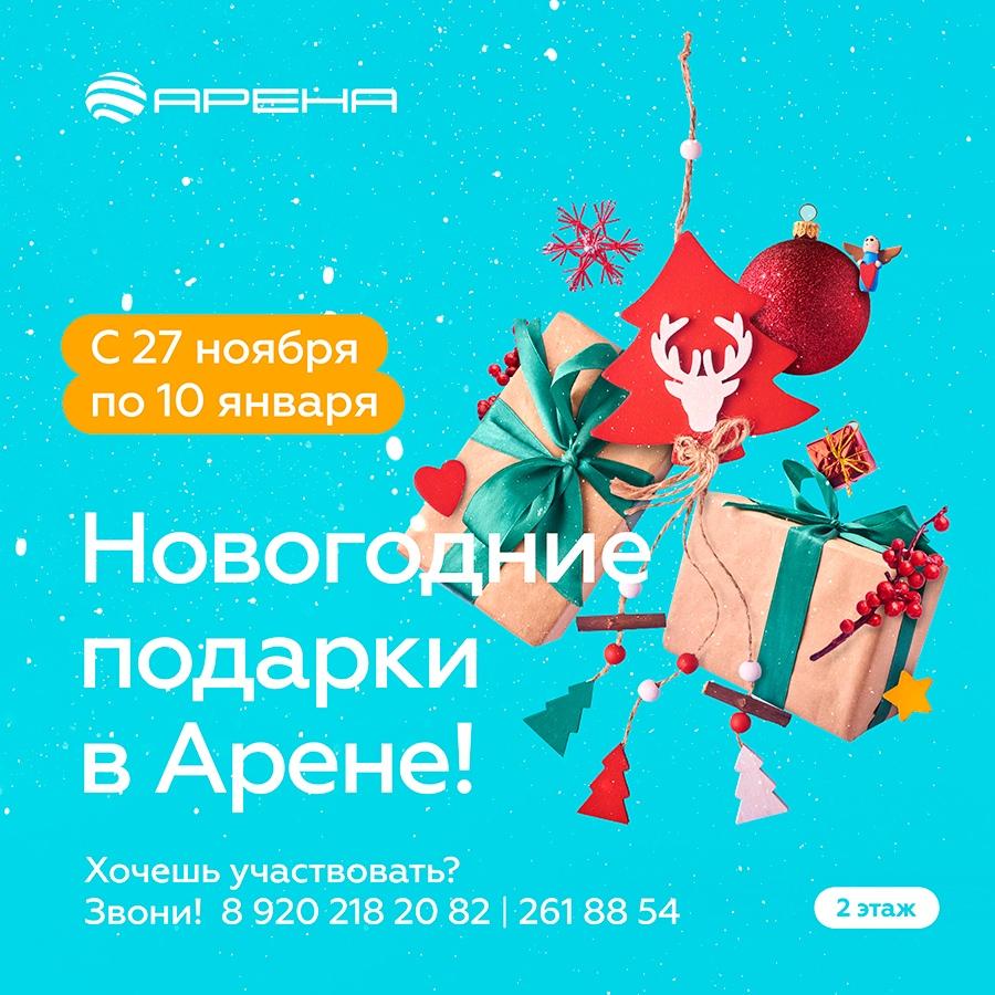 """Афиша Рождественские недели в ТРК """"Арена"""""""