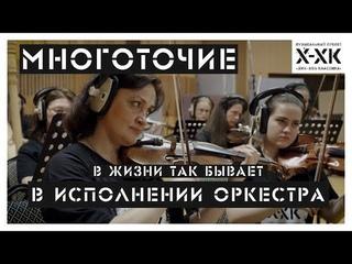 """Проект Хип-Хоп Классика: Многоточие - """"В жизни так бывает"""" (Orchestral cover)"""
