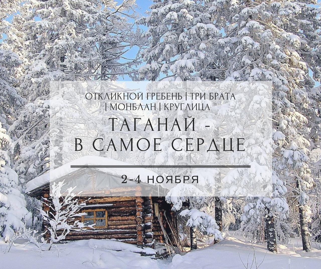 Афиша Тюмень ТАГАНАЙ - В САМОЕ СЕРДЦЕ / 2-4 НОЯБРЯ